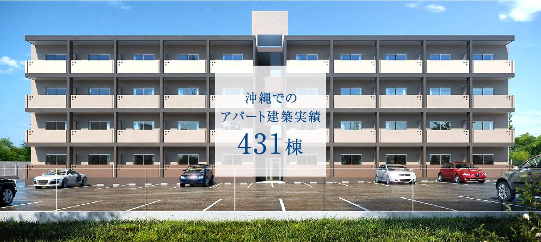 沖縄でのアパート建築実績431棟