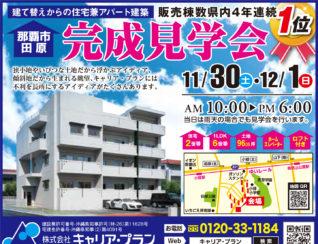 11/30(土)12/1(日)那覇市田原で完成見学会