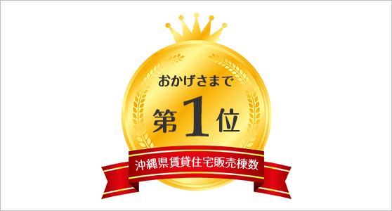 おかげさまで第1位 沖縄県賃貸住宅販売棟数