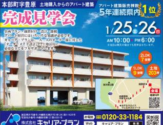 沖縄本部のアパート見学会広告