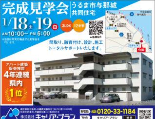 うるま市与那城アパート広告