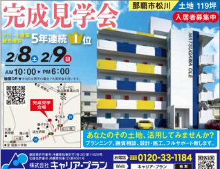 那覇市松川のアパート広告