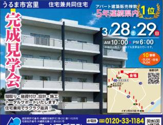 うるま市のアパート