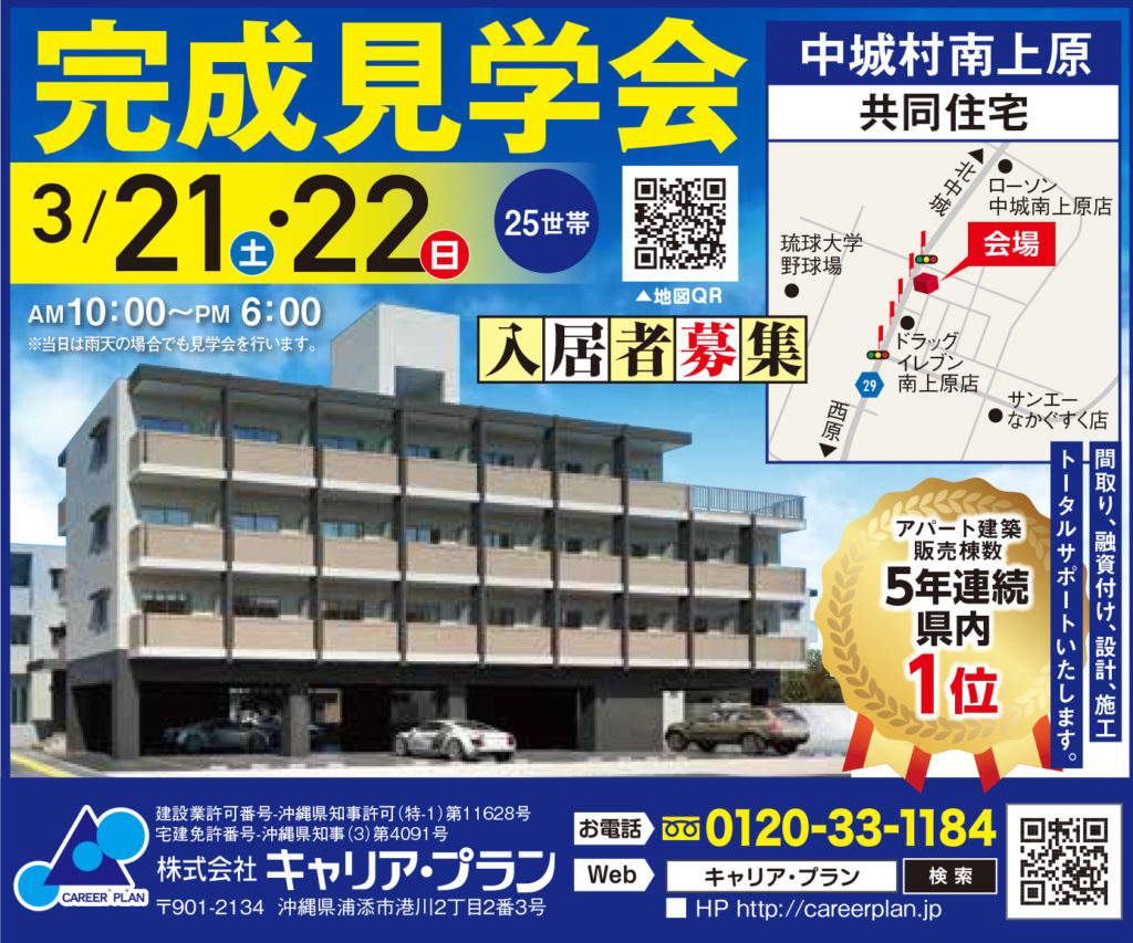 中城村南上原アパート広告