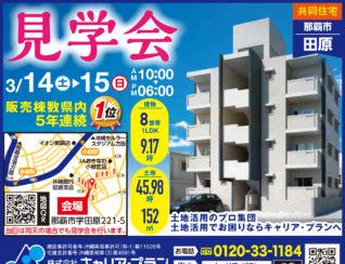 那覇市田原のアパート広告