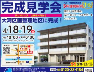 読谷村店舗兼アパート見学会広告
