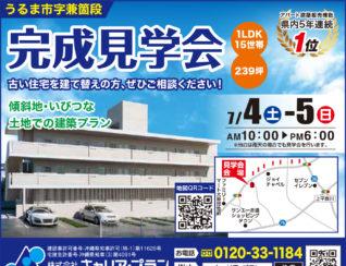 うるま市アパート見学会広告