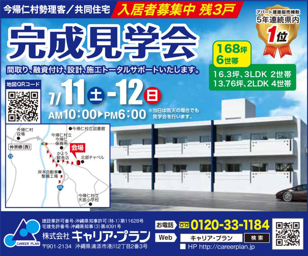 今帰仁村のアパート広告