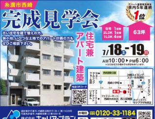 糸満市西崎 住宅付きアパート広告