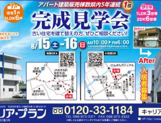 金武町と名護のアパート見学会広告