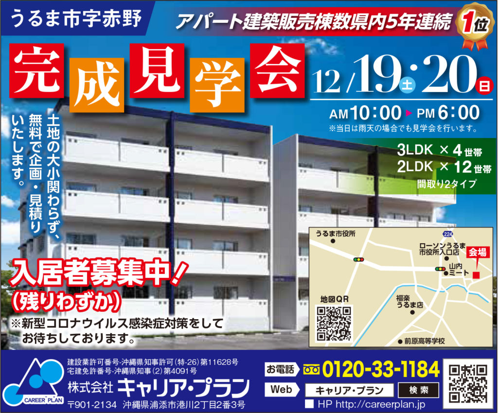 うるま市アパートの広告