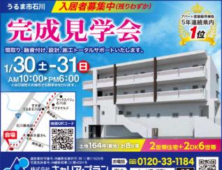 うるま市石川住宅付きアパートの広告