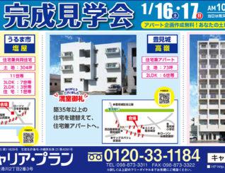 3棟アパート住宅店舗見学会