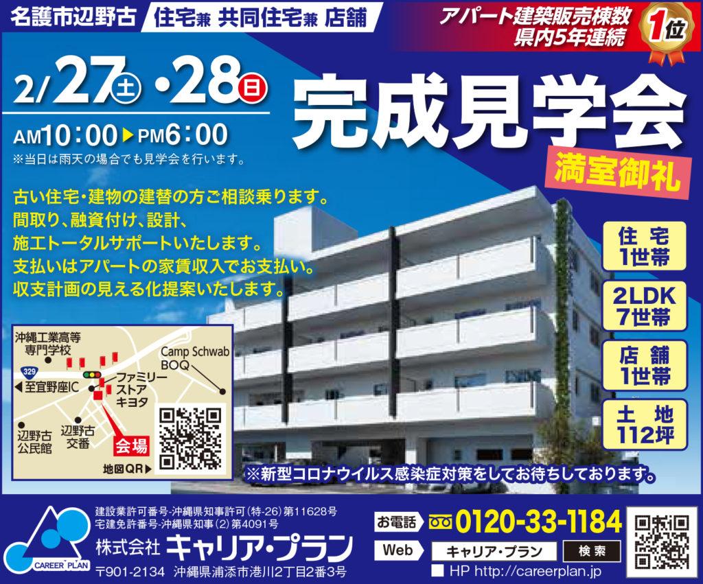 名護の住宅付きアパートの広告