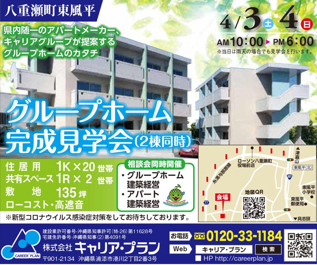 八重瀬町グループホーム見学会広告
