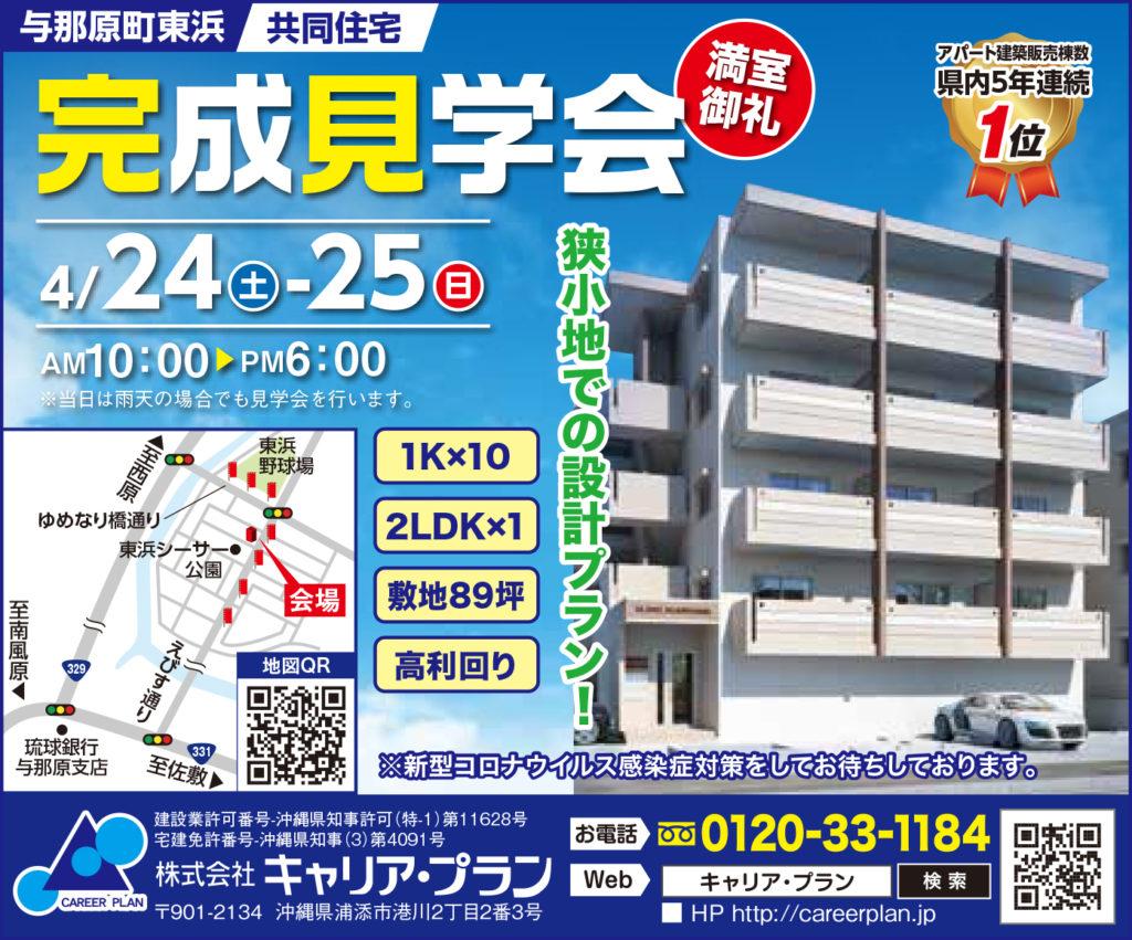 東浜アパート見学会用広告