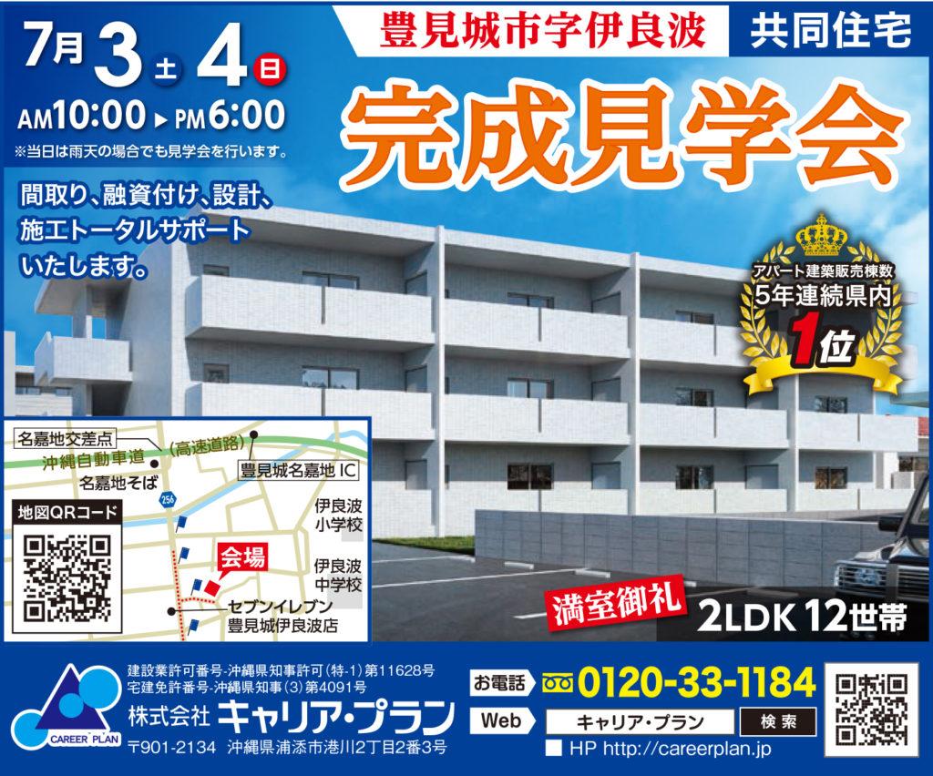 豊見城市のアパート見学会広告