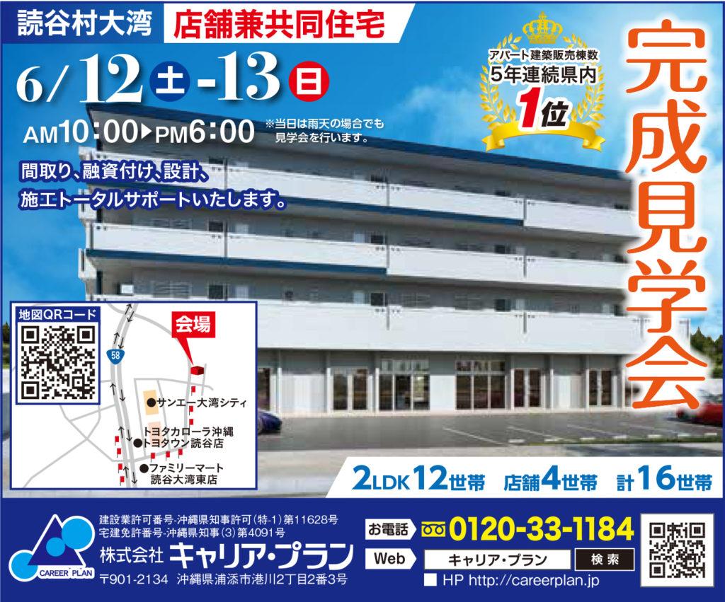 読谷村のアパート広告