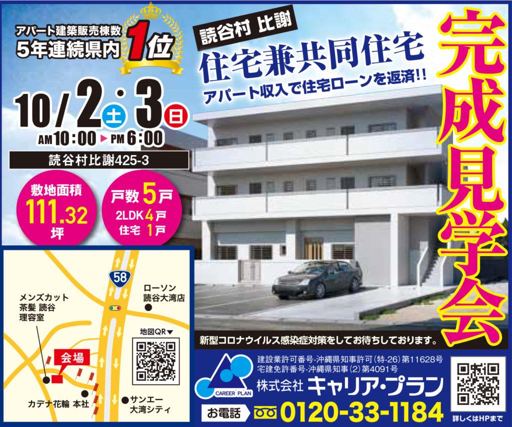 読谷村比謝アパート住宅見学会広告